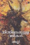 Thumbnail image of Book Ninnilekkulla Vazhikal
