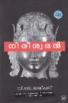 Thumbnail image of Book നിരീശ്വരന്