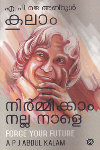 Thumbnail image of Book Nirmmikkam Nalla Nale