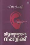 Thumbnail image of Book Nissabdathayute Republic