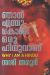 Thumbnail image of Book Njan Enthukondu Oru Hinduvanu