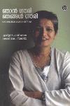 Thumbnail image of Book Njan Gauri Njangal Gauri