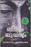 Thumbnail image of Book Njanum Budhanumm