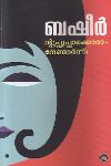 Thumbnail image of Book Ntuppuppakkoranendarnnu