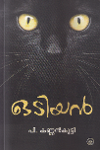 Thumbnail image of Book ഒടിയന്
