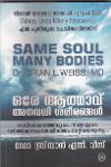Thumbnail image of Book Ore Aathmaanu Niravadhi shareerangal
