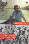 Thumbnail image of Book Oridathoru Fayalvan