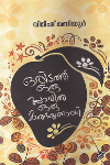 Thumbnail image of Book ഒരിടത്ത് ഒരു പ്ലാവില് ഒരു മാങ്ങയുണ്ടായി