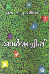 Thumbnail image of Book Ormacheppu