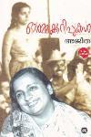 Thumbnail image of Book Ormakkurippukal - Ajitha