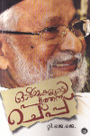 Thumbnail image of Book Ormakute Ormacheppu