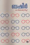 Thumbnail image of Book Ormmakkurippu