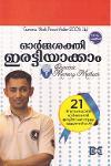 Thumbnail image of Book ഓര്മ്മശക്തി ഇരട്ടിയാക്കാം