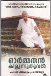Thumbnail image of Book Ormmathan Kilinnuthuval