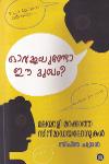 Thumbnail image of Book Ormmayundo Ee Mukham