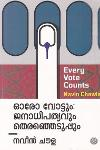 Thumbnail image of Book oro-vottum-janadipathyavum-theranjeduppum