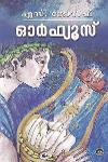 Thumbnail image of Book ഓര്ഫ്യൂസ്