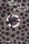 Thumbnail image of Book ഒരു അധോലോക റെസിപ്പി