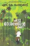 Thumbnail image of Book Oru Desathinte Katha
