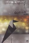 Thumbnail image of Book ഒറ്റക്കാലന് കാക്ക