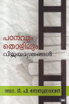 Thumbnail image of Book പഠനവും തൊഴിലും വിജയ മന്ത്രങ്ങള്