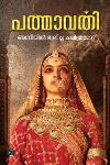 Thumbnail image of Book Padmavati Agniyil Jwalicha Charithramo