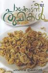 Thumbnail image of Book Palakkadan Ruchikal