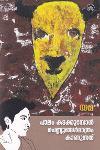 Thumbnail image of Book പാലം കടക്കുമ്പോള് പെണ്ണുങ്ങള്മാത്രം കാണുന്നത്