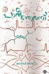 Thumbnail image of Book Palnjarambu