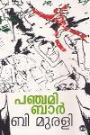 Thumbnail image of Book പഞ്ചമി ബാര്