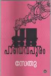 Thumbnail image of Book Pandavapuramm