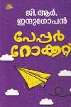 Thumbnail image of Book പേപ്പർ റോക്കറ്റ്