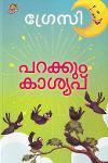 Thumbnail image of Book പറക്കും കാശ്യപ്