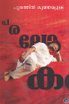 Thumbnail image of Book പരലോകം