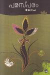 Thumbnail image of Book പരസ്പരം