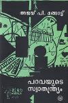 Thumbnail image of Book പറവയുടെ സ്വാതന്ത്ര്യം