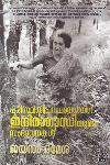 Thumbnail image of Book Paristhithi Prasthanathinu Indira Ganghiyude Sambhavanakal