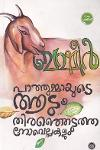 Thumbnail image of Book പാത്തുമ്മായുടെ ആടും തിരഞ്ഞെടുത്ത നോവെല്ലകളും