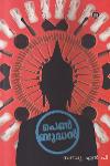 Thumbnail image of Book Penbuddhan