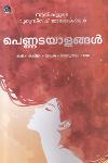 Thumbnail image of Book Pennadayalangal Katha Kavitha Yatra Anubhavam Vara