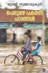Thumbnail image of Book പെരുമഴ പകര്ന്ന പാഠങ്ങള്