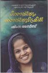 Thumbnail image of Book Pirannavarkkum Parannavarkkumidayil