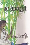 Thumbnail image of Book Ponni