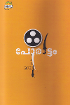 Thumbnail image of Book Porattam