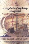 Thumbnail image of Book പോര്ട്ടുഗീസ് ഡച്ച് ആധിപത്യം കേരളത്തില്