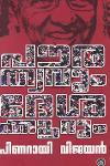 Thumbnail image of Book പൗരത്വവും ദേശക്കൂറും