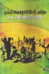 Thumbnail image of Book പ്രാചീന കേരളത്തിന്റെ ചരിത്രം
