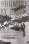 Thumbnail image of Book Prabhathathile Prathinja