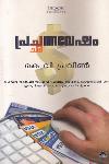 Thumbnail image of Book Prachannavesham