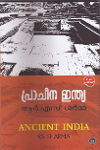 Thumbnail image of Book പ്രാചീന ഇന്ത്യ